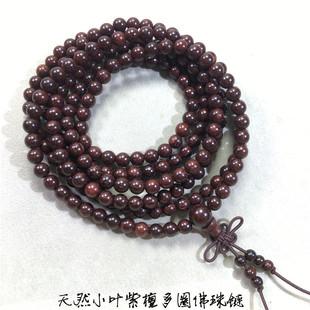 天然小叶紫檀多圈佛珠链 印度老料 男女款文玩佛珠手链饰品图片