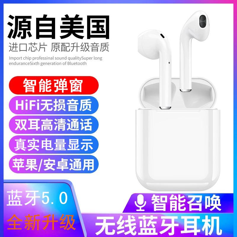蓝牙耳机双耳苹果隐形最小华为小米通用耳塞无线蓝牙迷你运动单耳