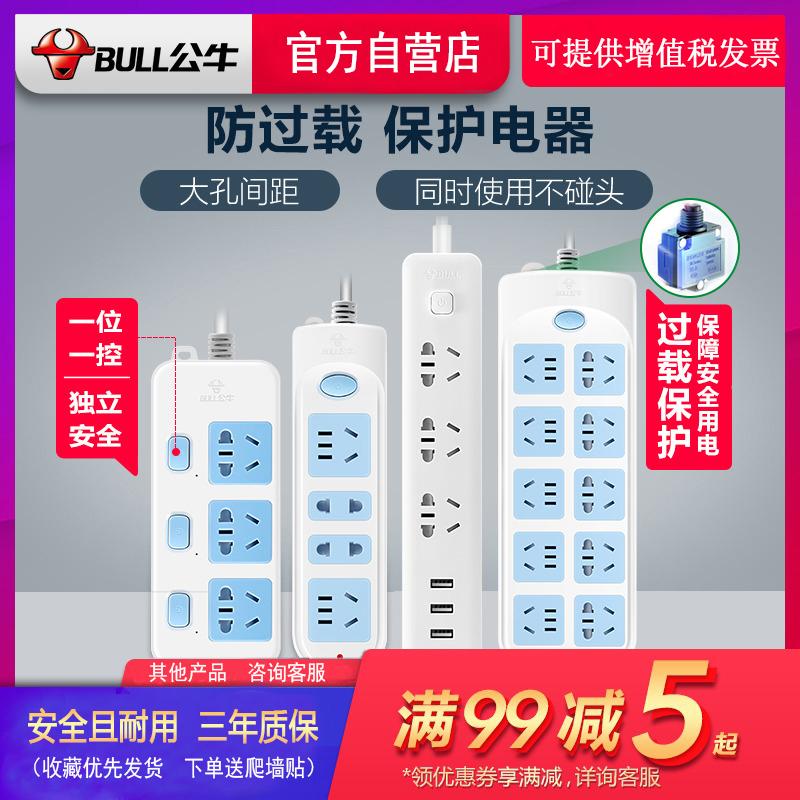 公牛插座USB插排带线插板插线板接线拖线板家用多功能电源转换器
