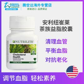 美国安利纽崔莱茶族益脂胶囊60粒富含茶多酚平衡血脂中老年保健品