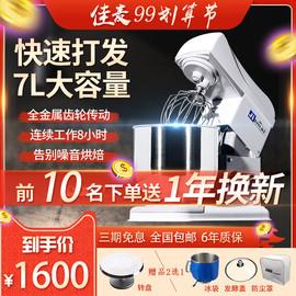 佳麦7升商用鲜奶机 台式搅拌机打奶油机打蛋机和面机厨师机揉面机