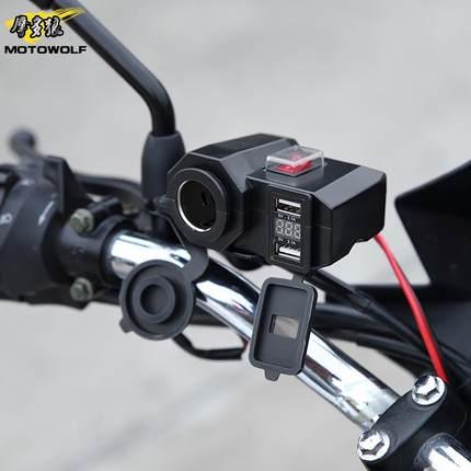 摩托车改装双usb手机充电防水电压表电动车12v通用多功能点烟器