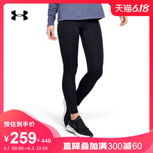 Andema official UA armour women's training tights under armour1344527