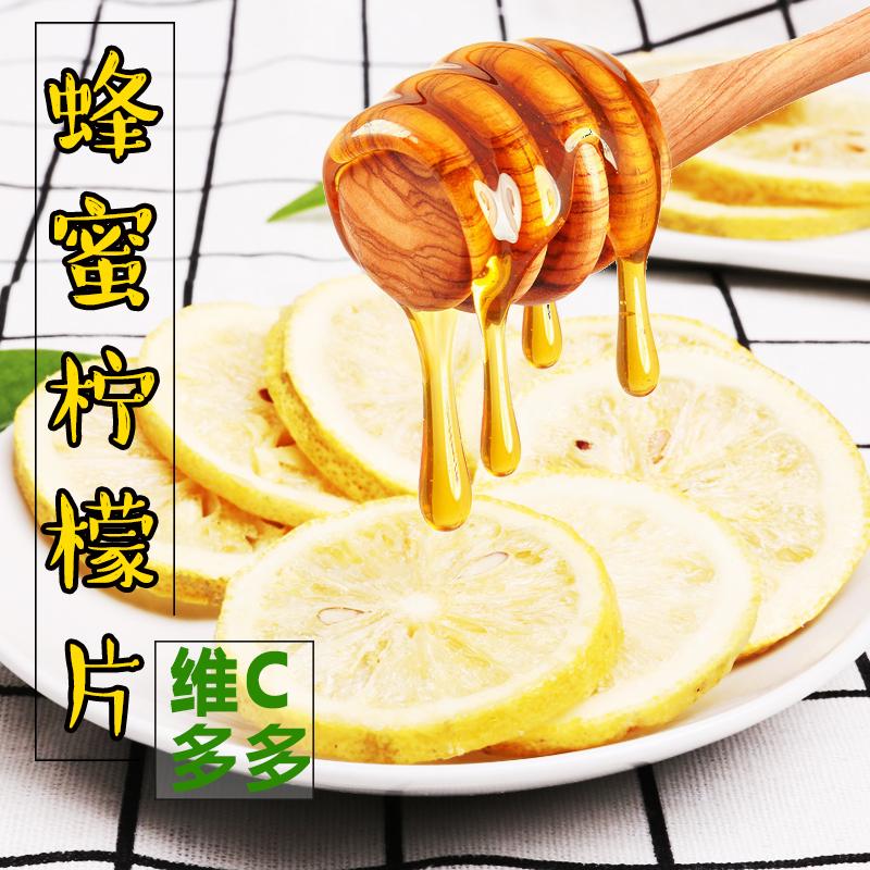 花颖堂优质蜂蜜冻干柠檬片新鲜即食柠檬干柠檬片泡茶水果茶花草茶
