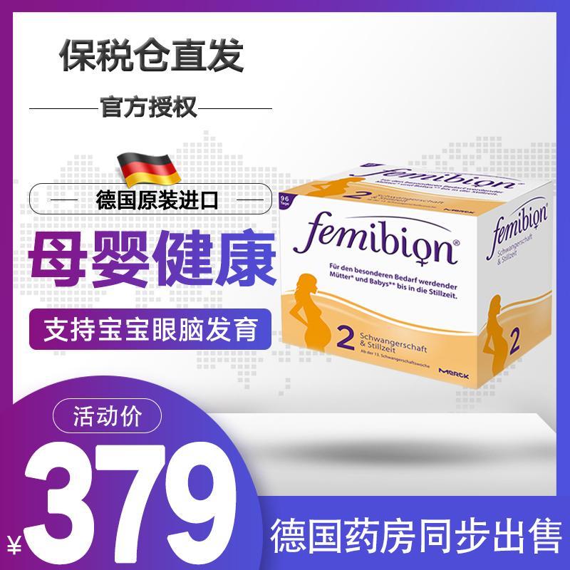 明星同款德国femibion/伊维安2段96天量叶酸孕期哺乳DHA孕妇专用