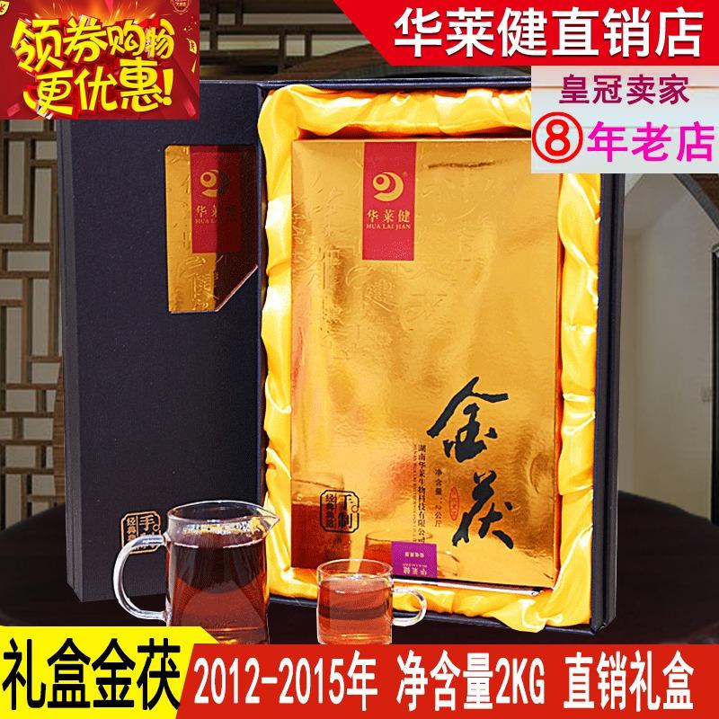 湖南华莱健安化黑茶金茯茶官方电子商务金花茯砖直销礼盒正品2kg
