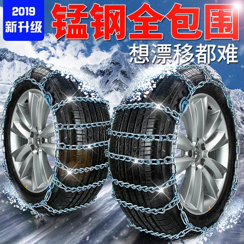 汽车防滑链条越野车小轿车SUV货车面包车轮胎铁链子通用型雪地链
