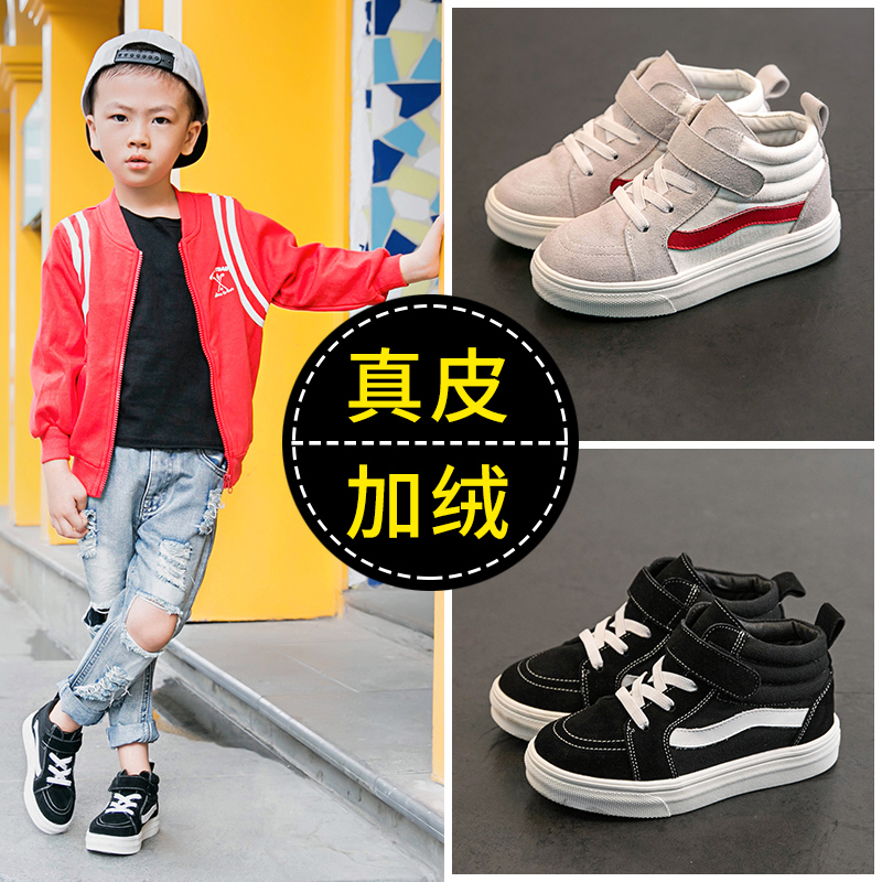 男童鞋子高帮真皮板鞋wansi儿童女秋冬2017新款帆布鞋韩版潮加绒
