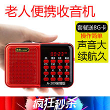 先科收音机老年老的新款迷你音yo11插卡音ai身听评书唱戏机