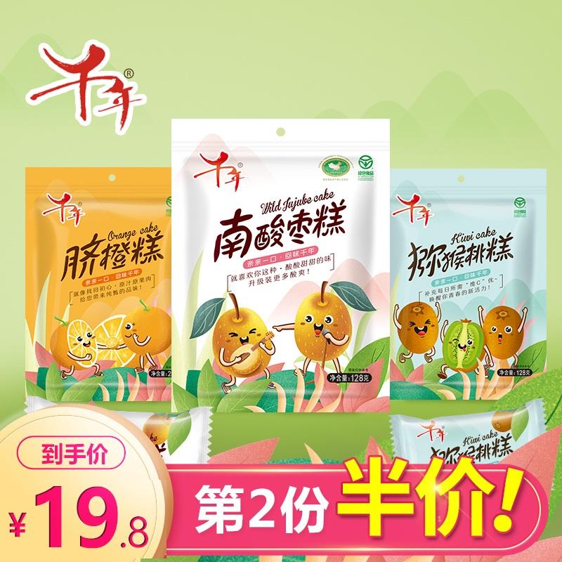 千年南酸枣糕猕猴桃脐橙糕水果软糖孕妇零食1袋约20小包芒果零食