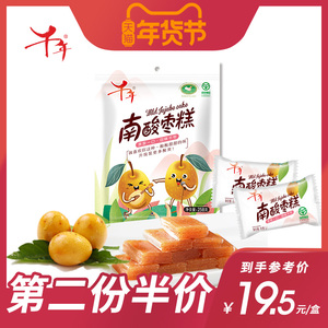 Millennium Wild South Sour Jujube Pastry Pregnant Woman Snack Candied Jujube 1 Bag About 40 Packets Jiangxi Specialty Sour Jujube Cake