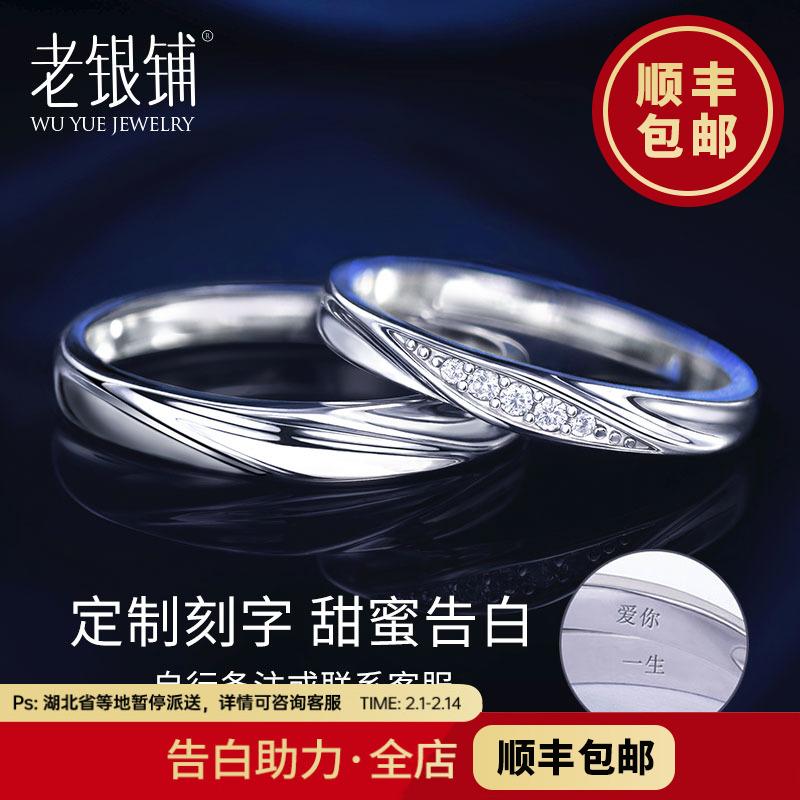 情侣戒指999纯银开口一对简约学生男女款结婚对戒情人节纪念礼物