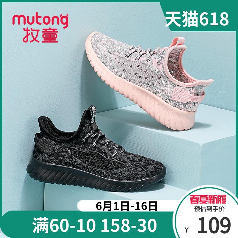 牧童童鞋儿童运动鞋2020夏季新款跑步鞋女童透气网面男童椰子鞋潮
