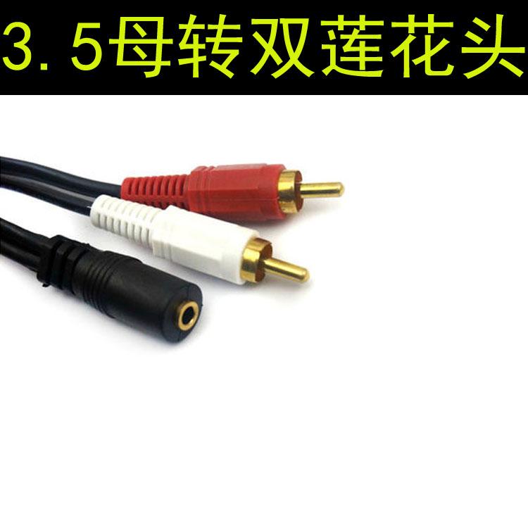 八鹰 电视耳机插孔转换线 3.5母转双莲花头 音频转接线 转接头