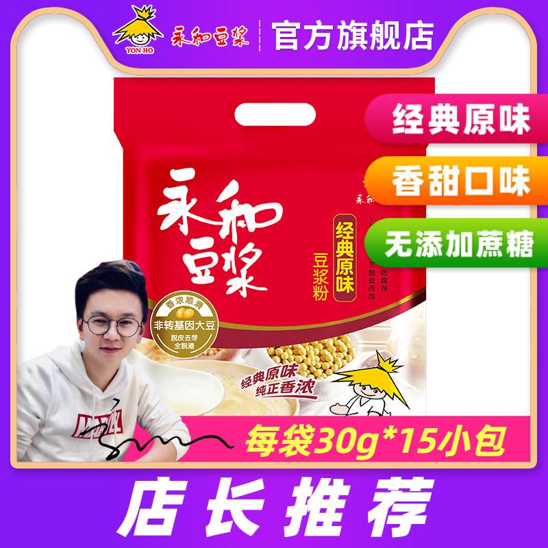 永和豆浆450g经典原味豆浆粉低甜/香甜非转基因冲饮早餐冲饮15包
