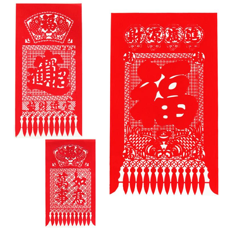新年装饰福字喜庆春节年货剪纸窗花年画对联绒布挂钱吊钱过门钱