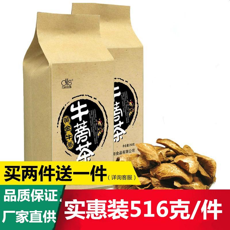 买2送1斤得利来斯正品黄金牛蒡茶516克 (2袋装)牛膀牛旁牛榜茶