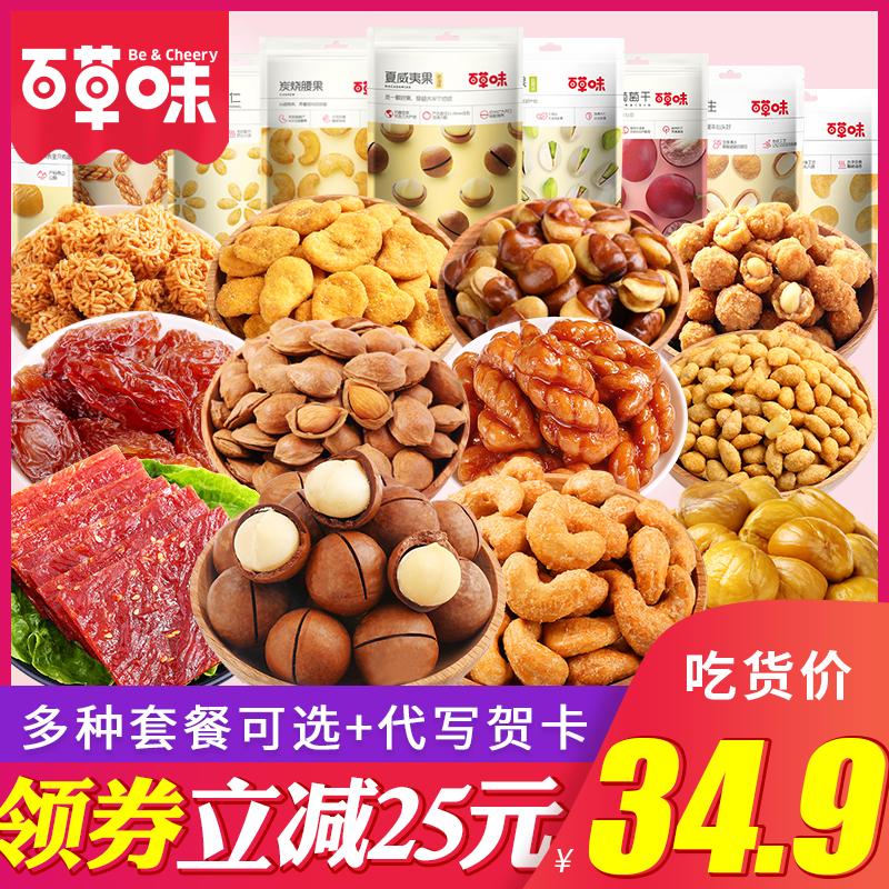 百草味坚果零食大礼包干果休闲零食小吃好吃一整箱女生食品节日