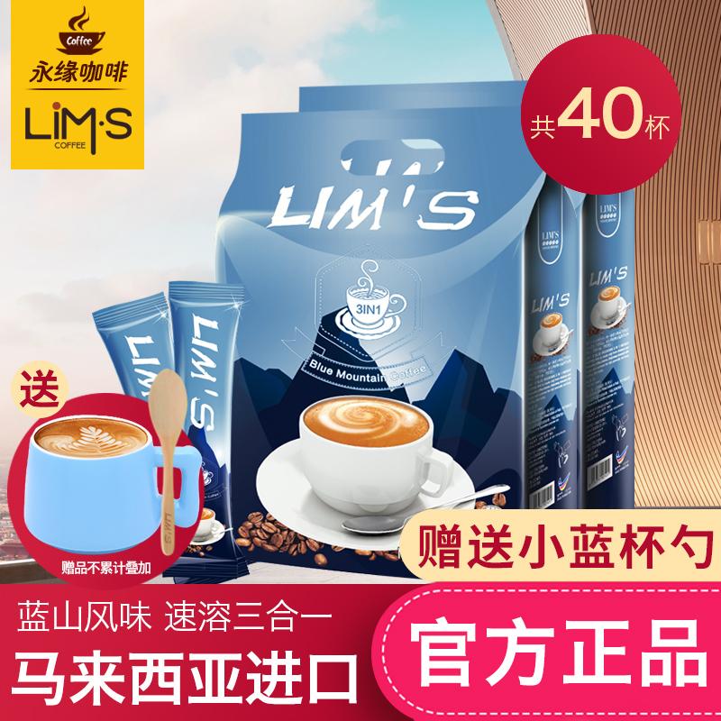 送杯子马来西亚进口零涩lims蓝山风味速溶咖啡粉三合一40条装袋装