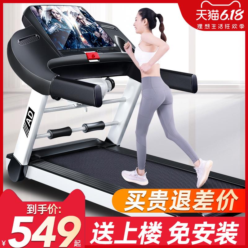 AD跑步机家用款小型折叠家庭式超静音电动走步减肥室内健身房专用