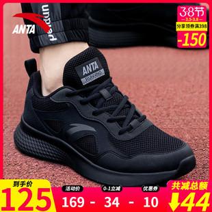 安踏运动鞋男鞋网鞋官网品牌正品男士网面透气黑色旅游跑步鞋子男