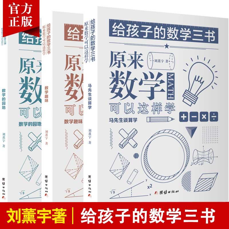 【3本】给孩子的数学三书刘薰宇原来数学可以这样学中小学生课外阅读书籍科普百科自然科学数理化知识大全读物世界经典科普名著书