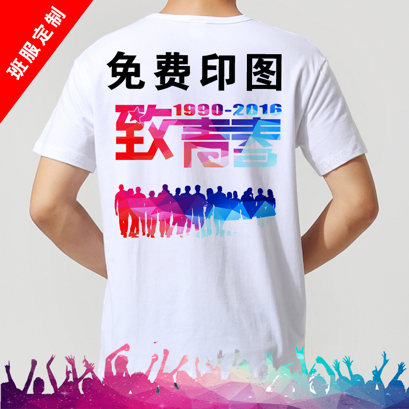 同学会t恤订制半袖装饰公司武汉大学文化衫个性工作服潮结婚