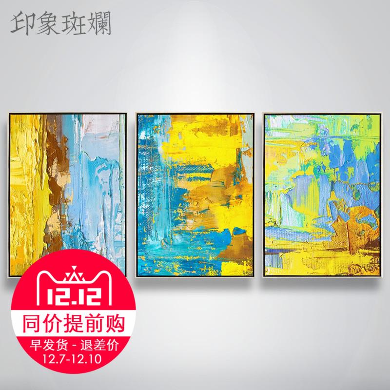 色彩密码 现代简约抽象北欧宜家手绘油画 客厅三联组合装饰墙画