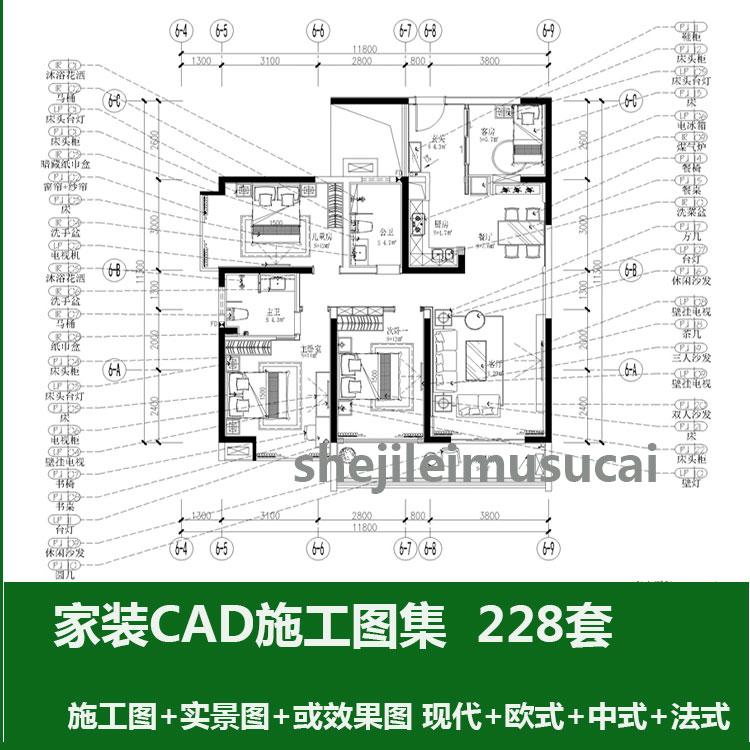室内装修设计家装全套CAD施工图带效果图平立面图实景图参考图