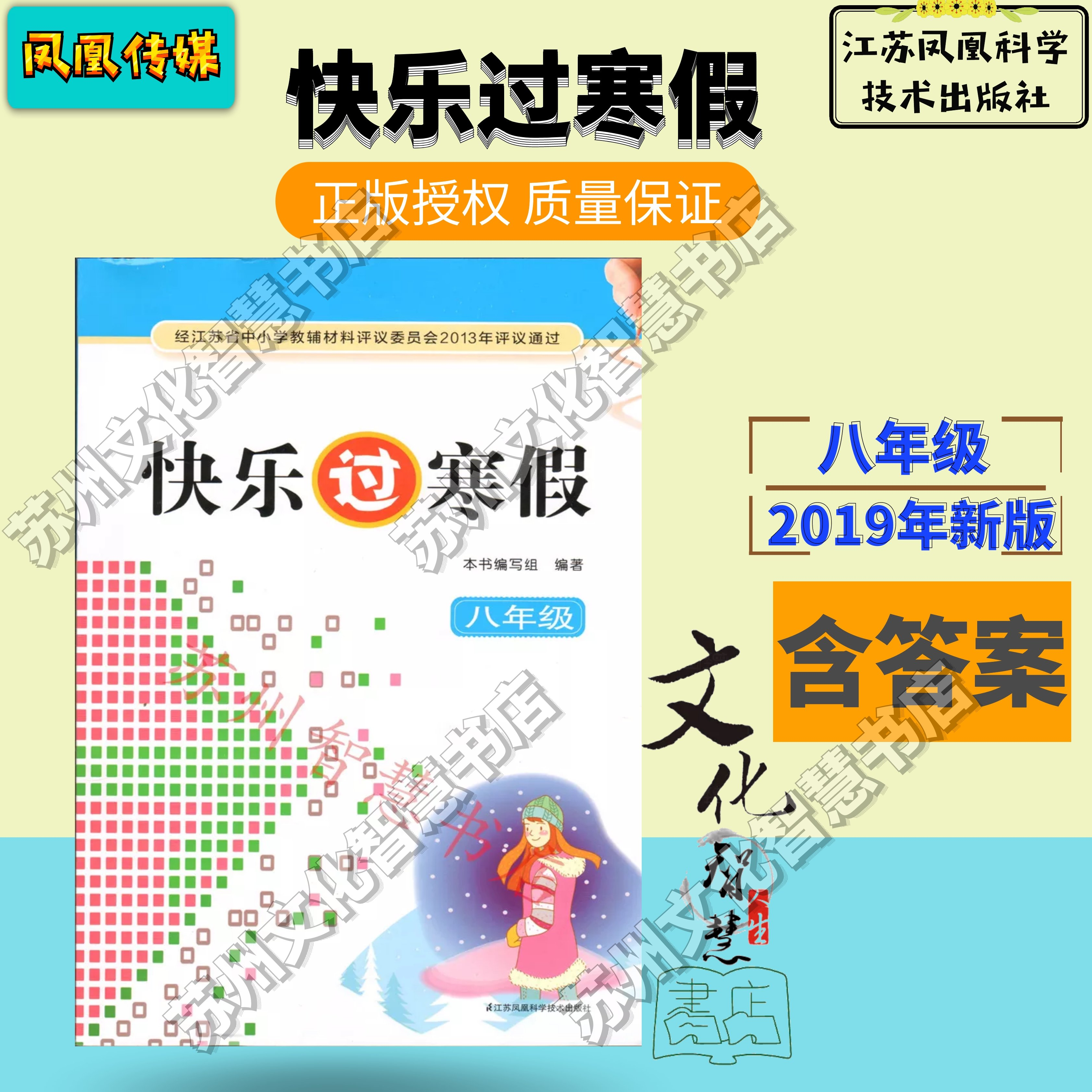 2019快乐过寒假8/八年级语文数学英语物理生物道德与法治地理历史