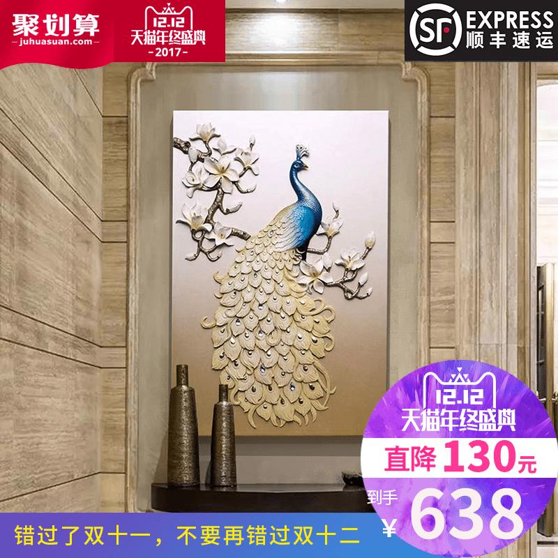 玄关装饰画竖版壁画现代简约挂画3d立体欧式孔雀过道浮雕走廊油画