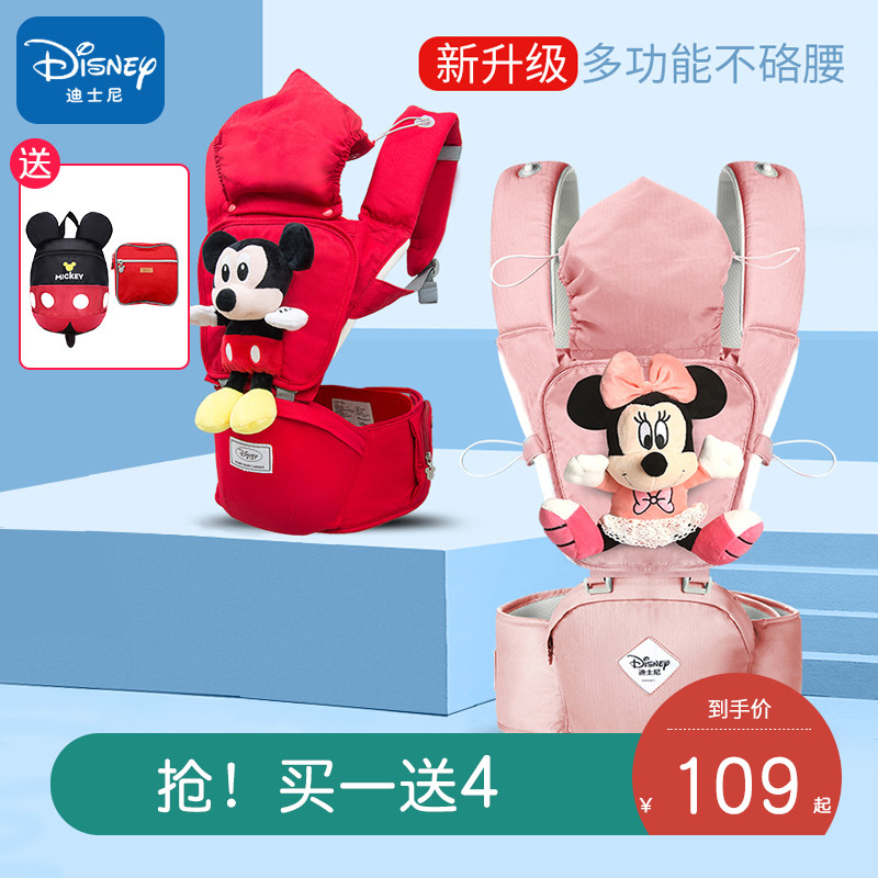 迪士尼婴儿背带宝宝腰凳前抱式多功能四季前后两用轻便抱娃神器夏