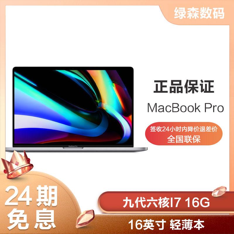 【24期免息】Apple MacBook Pro 16英寸 九代六核i7 16G 512G 【带触控栏】笔记本电脑轻薄本2019新品