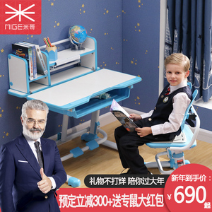 Mi Ge children's desk can be raised and lowered elementary school students' study desk and chair set home writing desk writing desk learning table