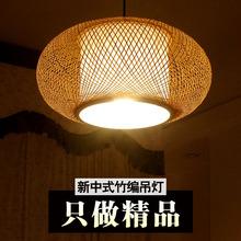 竹灯中式吊灯竹编田ka6餐厅灯日hy茶室客厅书房灯笼复古灯具