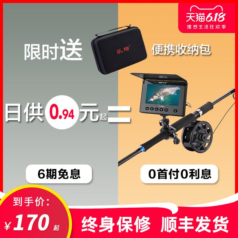 乐琦探鱼器水下摄像头钓鱼神器可视锚鱼竿高清全套浑水透套装鱼机