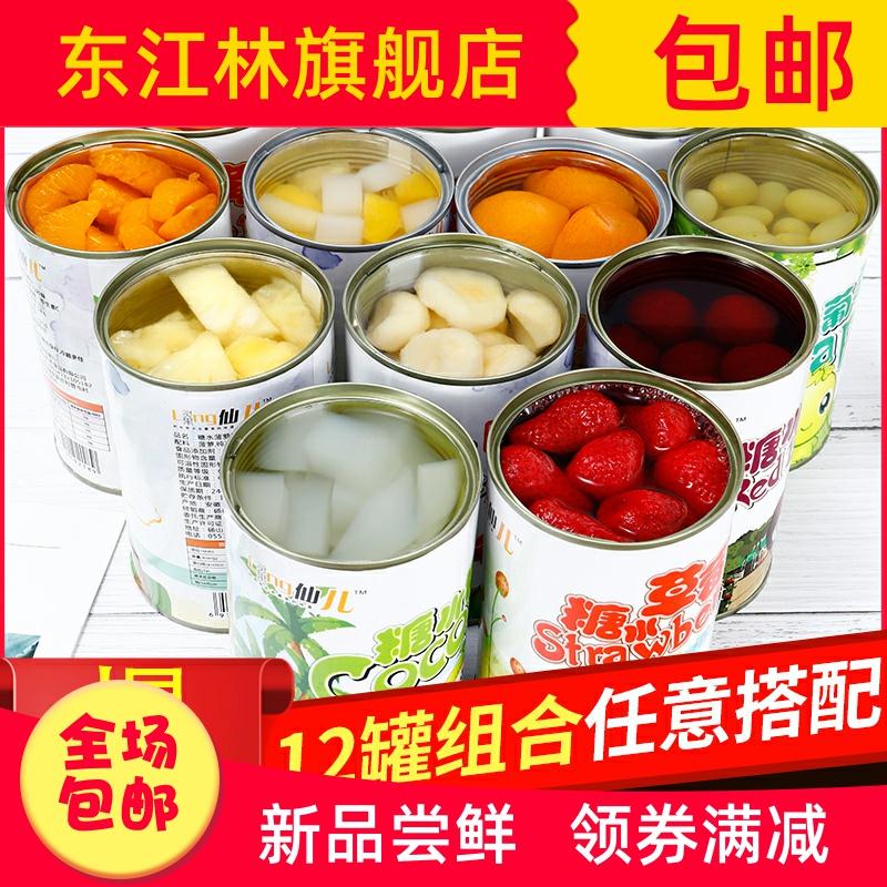 砀山水果罐头混合装整箱6罐新鲜黄桃罐头杂果梨橘子草莓菠萝杨梅