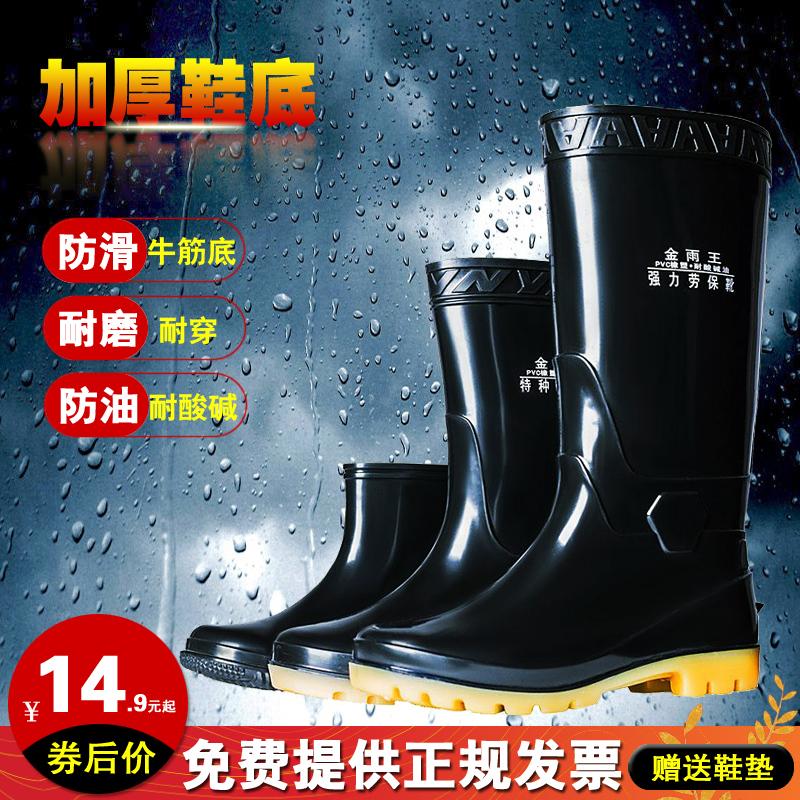 高筒雨鞋男士中筒油鞋低帮短筒靴套鞋水胶靴防水靴雨靴劳保水鞋男