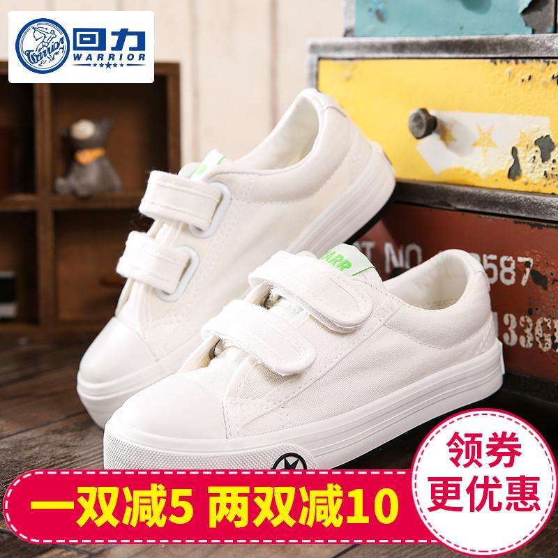 回力童鞋儿童帆布鞋小白鞋男童秋鞋女童运动鞋宝宝布鞋白色球鞋