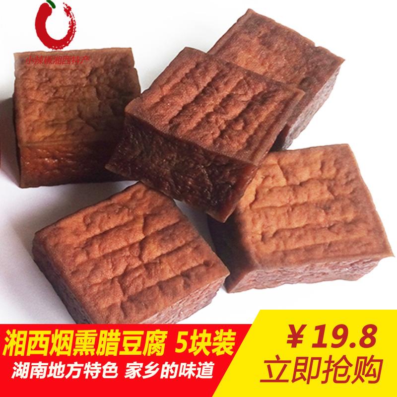 煙熏豆腐干農家自制湘西湖南懷化沅陵特產 柴火臘豆干 5塊裝包郵