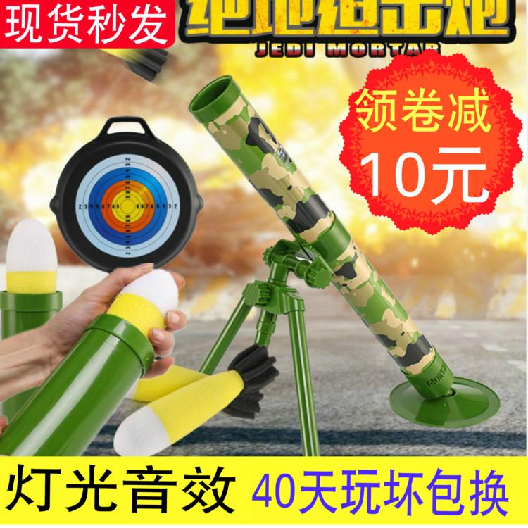 儿童绝地迫击玩具炮可发射掷弹筒炮弹导弹火箭炮榴弹男孩高射炮筒