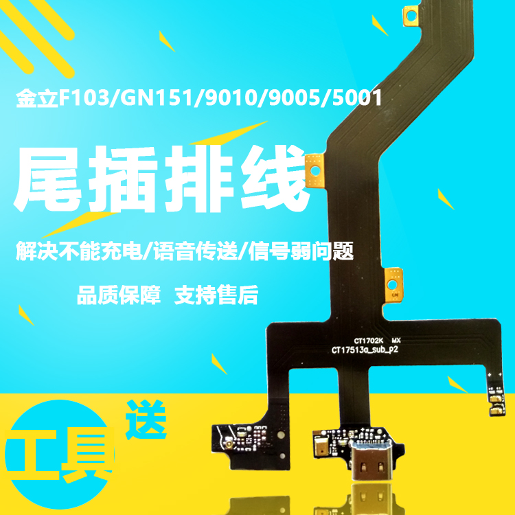 金立F100 F103S GN151 GN5001SL S6GN9010尾插排线充电送话器小板