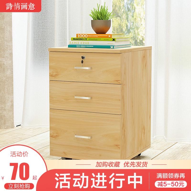 诗情画意木质办公柜子落地式文件柜带锁三抽屉资料柜储物移动矮柜