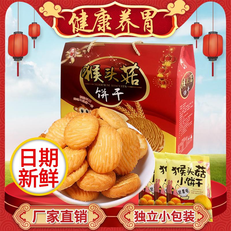 猴头菇饼干整箱正宗养胃的小零食早餐酥性散装礼盒小包装休闲食品