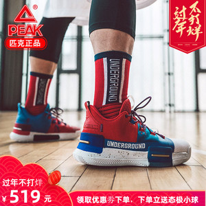 Peak state flash basketball shoes Roadster Clippers actual combat shoes Tai Chi wear-resistant non-slip basketball shoes men