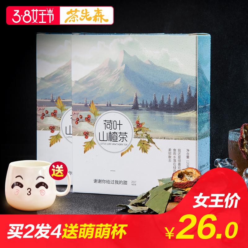 荷叶山楂茶 陈皮 夏季凉茶 速溶冲饮 两盒装