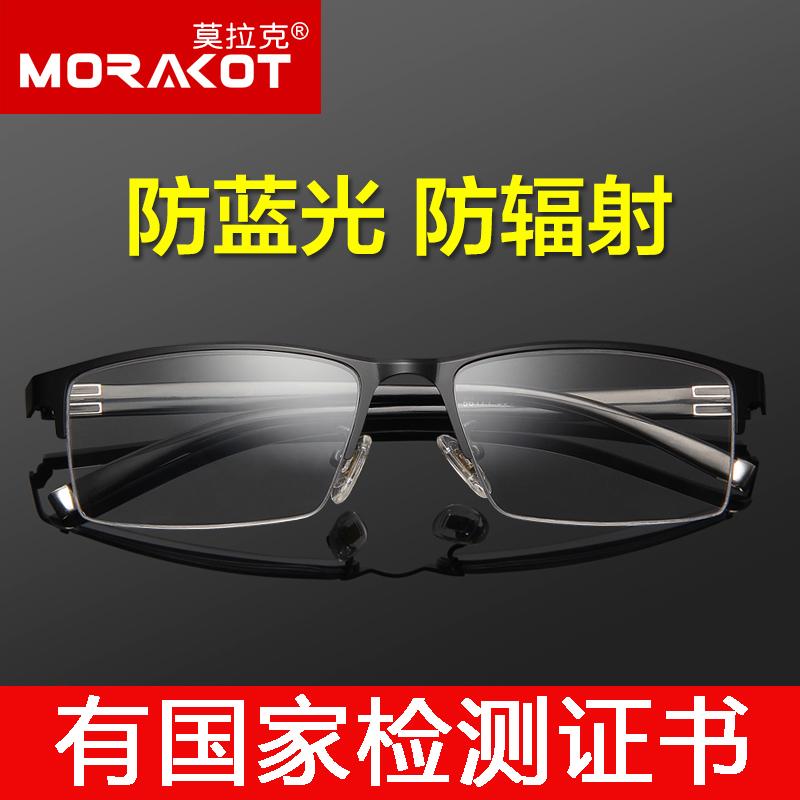 防辐射抗蓝光变色眼镜男平光半框电竞护目镜配近视电脑手机防疲劳