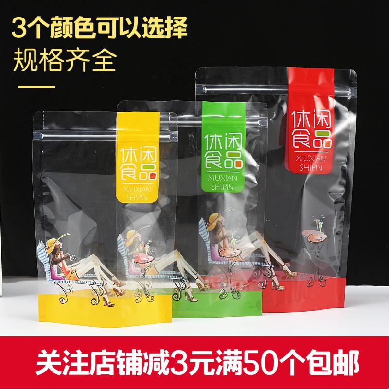 通用休闲食品包装袋干果瓜子糖果零食自封袋小吃透明塑料袋密封袋