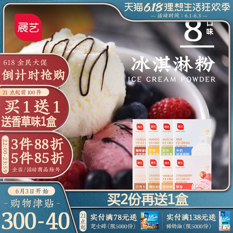 展艺手工自制家用冰淇淋粉100g硬质冰激凌冰棒圣代冰棍雪糕粉原料