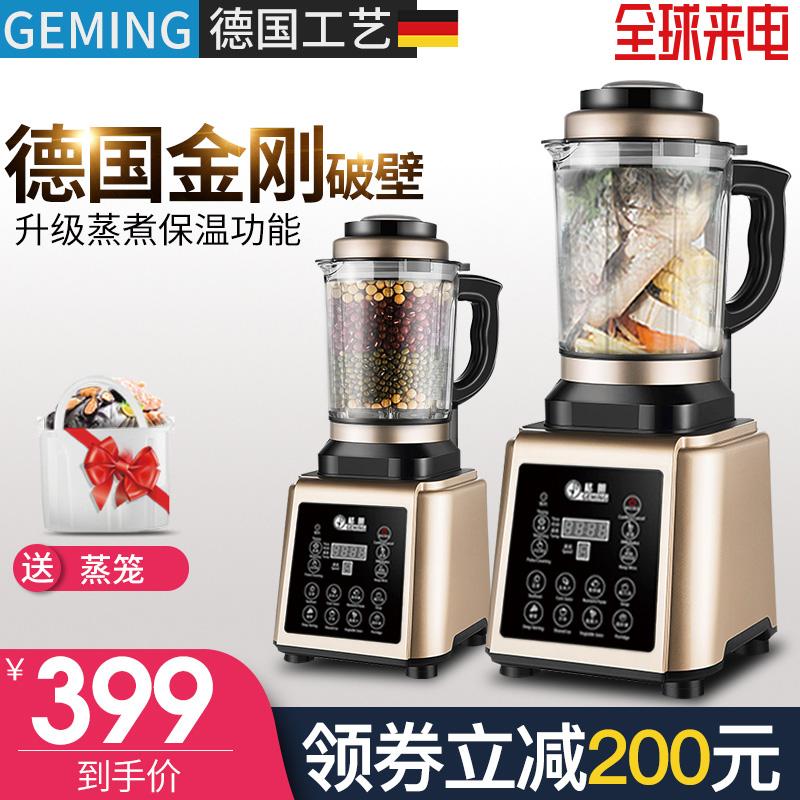 德国格明 GM-K20破壁料理机家用加热多功能全自动豆浆养生辅食机优惠券